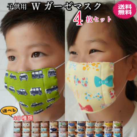 要出典 ガーゼマスク 子供用 日本製 ガーゼマスク 子供用 4枚セット
