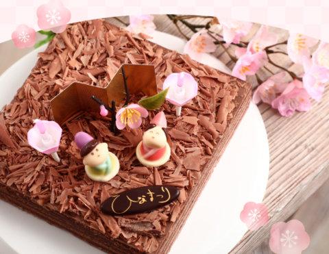 要出典 ひな祭り ケーキ ボヌール・カレ チョコレート ひなまつりケーキ
