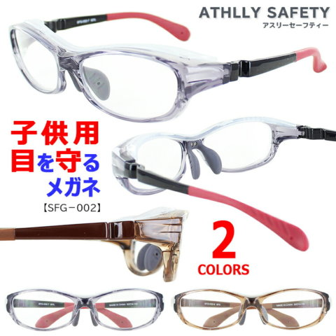 要出典 子供用 花粉対策メガネ 目を守るメガネ アスリーセーフティー SFG-002 子供用