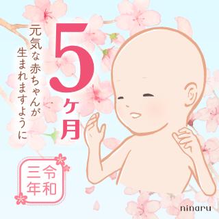赤ちゃん記念画像_2021年春_5ヶ月