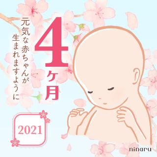 赤ちゃん記念画像_2021年春_4ヶ月