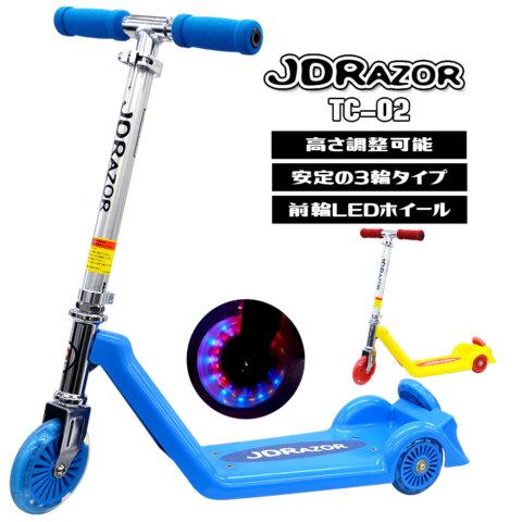 要出典 子供用 キックボード JDRAZOR キッズ キックスクーター キックボード TC-02