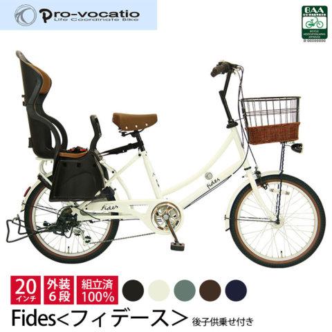 要出典 子供乗せ自転車 フィデース 子供乗せ自転車 20インチ チャイルドシート付き