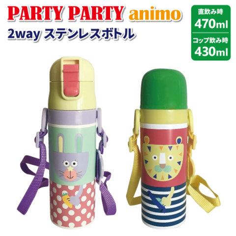 要出典 子供 水筒 パーティパーティアニモ 2WAY ステンレスボトル