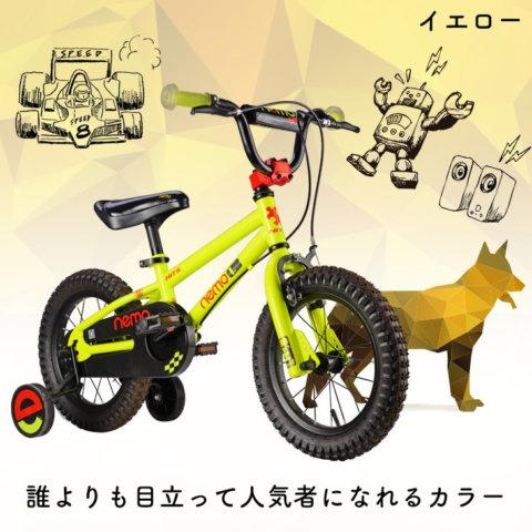 要出典 3歳 自転車 ヒッツ ネモ 子供用 自転車