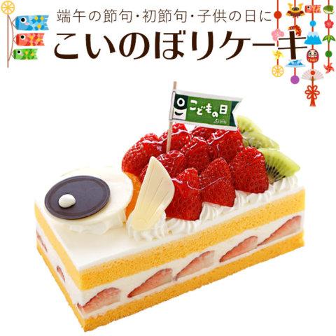要出典 こどもの日 ケーキ お菓子 tairiku こいのぼりケーキ