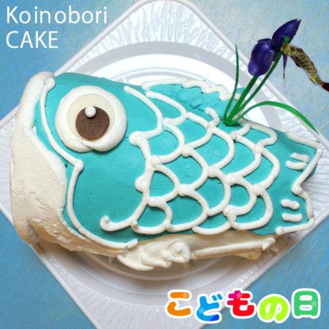 要出典 こどもの日 ケーキ お菓子 ケーキランド こいのぼりケーキ