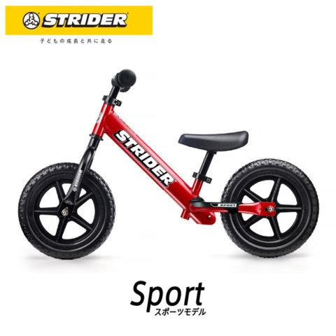 要出典 2歳 自転車 ストライダー スポーツモデル 12インチ