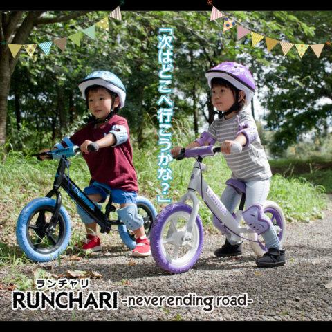 要出典 2歳 自転車  ADVENKIDS ランチャリ ペダルなし自転車