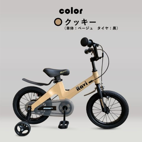 要出典 3歳 自転車 キッズ・ジュニア用自転車 ラビ