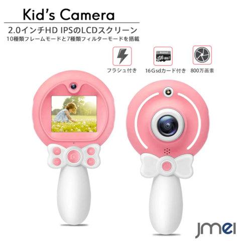 要出典 カメラ おもちゃ キッズカメラ 2.0インチHD