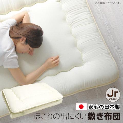 要出典 ジュニアサイズ 布団 夢屋 日本製 ジュニアサイズ 敷き布団