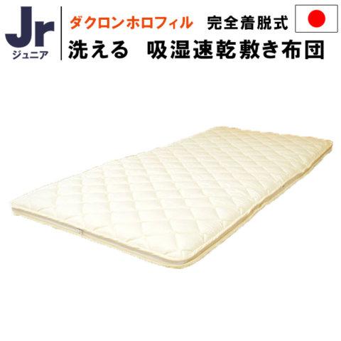 要出典 ジュニア布団 ダクロンホロフィルII使用 洗えるジュニア敷き布団