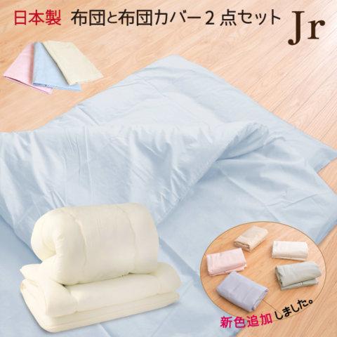 要出典 ジュニア布団 綿100%無地カラー カバー付き ジュニア布団セット
