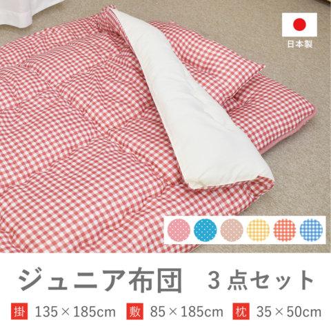 要出典 ジュニア布団 日本製 ジュニア布団 3点セット