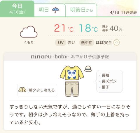 2104_天気CP