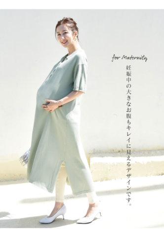 要出典 妊婦健診 服 ミルクティー すっきり見えニットポロワンピ