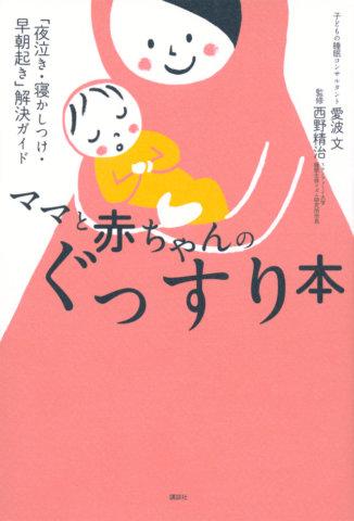 要出典  『ママと赤ちゃんのぐっすり本「夜泣き・寝かしつけ・早朝起き」解決ガイド』書影