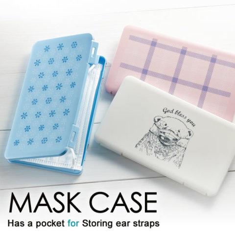 要出典 マスクケース 子供 伊勢藤 携帯用マスクケース