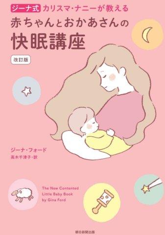 要出典 赤ちゃんとおかあさんの快眠講座