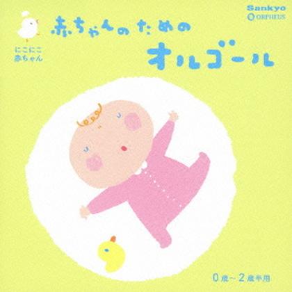 要出典 赤ちゃん 寝る 音楽 赤ちゃんのためのオルゴール