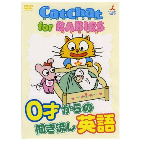 要出典 英語教材 CatChat for BABIES 0歳からの聞き流し英語