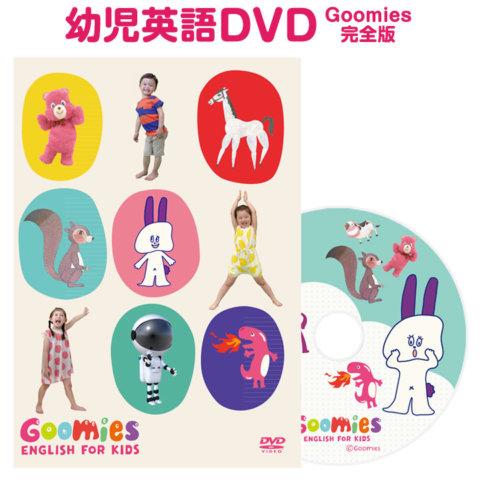 要出典 英語教材 Goomies ENGLISH FOR KIDS 幼児英語 DVD グーミーズ