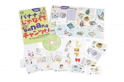 要出典 英語教材 CD&絵本 バナナじゃなくてbananaチャンツ2(カード付)