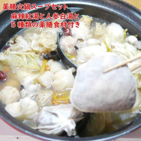 要出典 薬膳DELI 薬膳火鍋紅白スープ